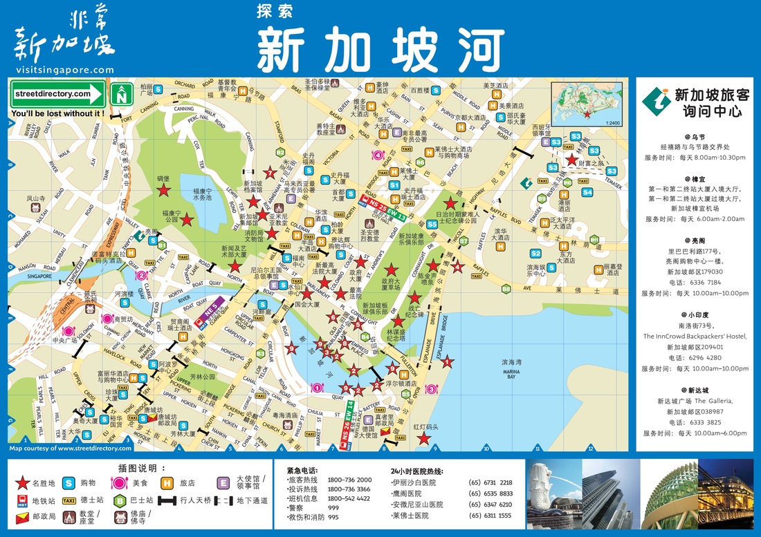 Singapore Tourism Board Where to Buy Maps and Singapore Wall Maps – Singapore Tourist Map